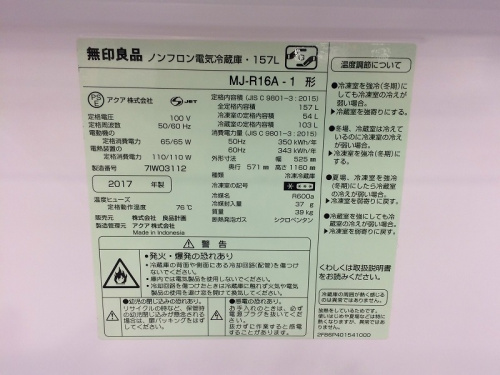 2ドア冷蔵庫のインテリア 横浜青葉