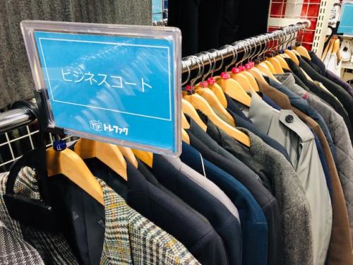 洋服買取 横浜青葉