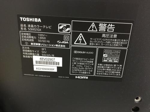 TOSHIBAの新生活応援 あざみ野  荏田 たまプラーザ 世田谷 リサイクル