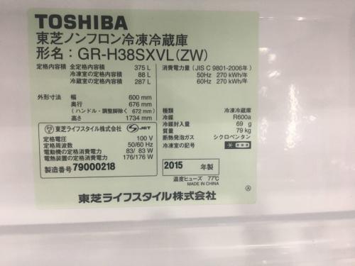 冷蔵庫の川崎 青葉 世田谷 鶴見 横浜 中古家電