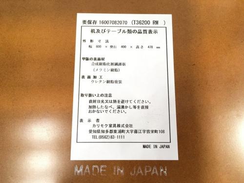 横浜川崎中古家具情報
