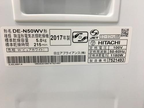 衣類乾燥機の川崎 青葉 世田谷 鶴見 横浜 中古家電 冷蔵庫