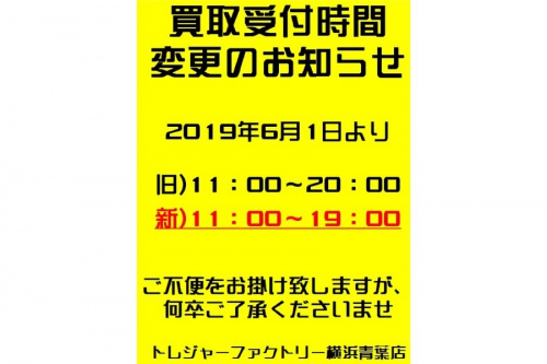 横浜川崎中古小物情報