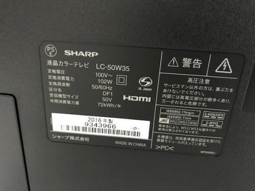 テレビの川崎 青葉 世田谷 鶴見 横浜 中古 液晶テレビ SHARP
