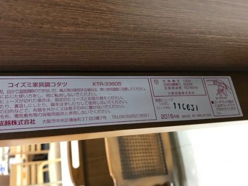 川崎 青葉 世田谷 鶴見 横浜 中古 KOIZUMIの横浜川崎中古家電情報