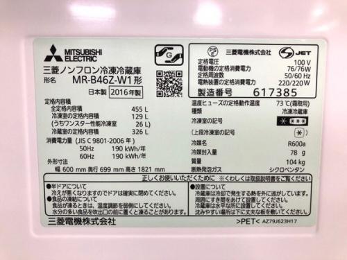 冷蔵庫の川崎 青葉 世田谷 鶴見 横浜 中古 家電