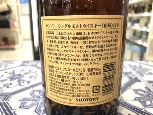 川崎 青葉 世田谷 鶴見 横浜 酒 買取の横浜川崎 酒 情報