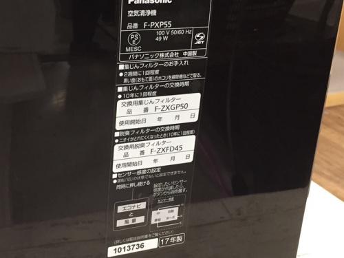 2017年製の横浜川崎 青葉 川崎中古家具情報