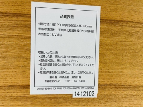 デザイナーズ家具の横浜川崎中古家具情報