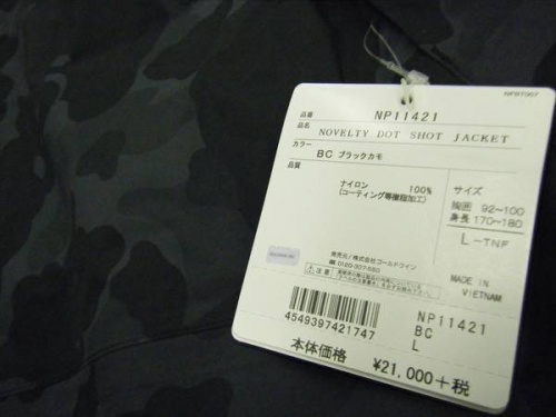 ザノースフェイスのジャケット