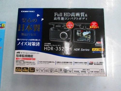 デジタル家電のドライブレコーダー