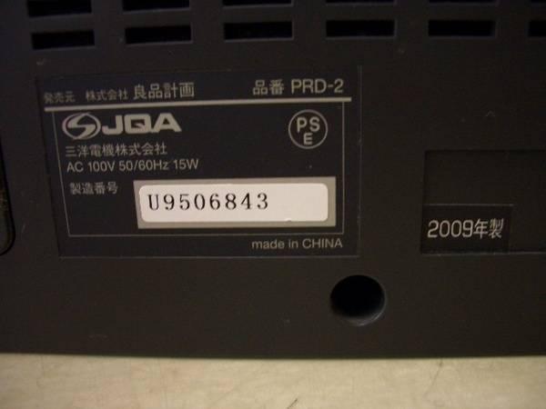 無印良品のCDラジオ(PRD-2)09年製を買い取り入荷致しました!