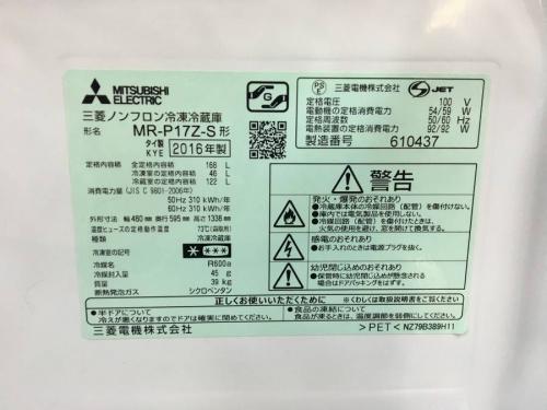 洗濯機のMITSUBISHI