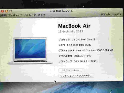 MacBookの大宮家電