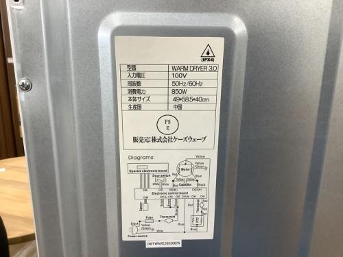 大宮家電の洗濯機 中古