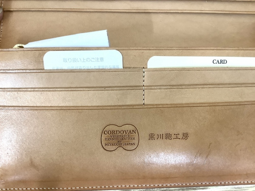 黒川鞄工房 中古の黒川鞄工房 財布