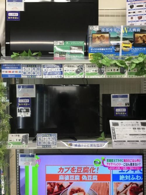 家電買取のテレビ