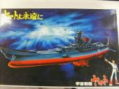 ガンダムの宇宙戦艦ヤマト