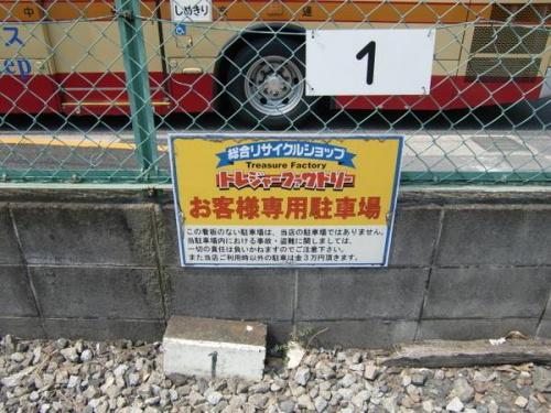 町田 リサイクルのラリー