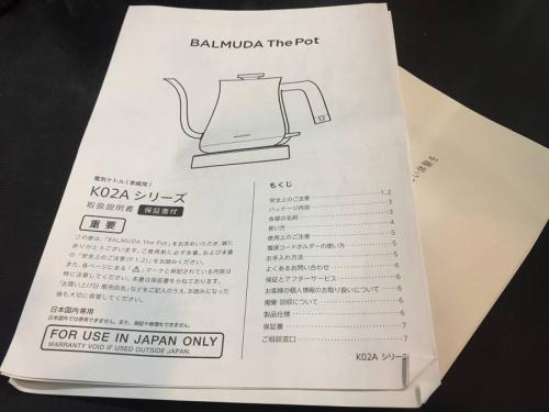 BALMUDAの町田家電