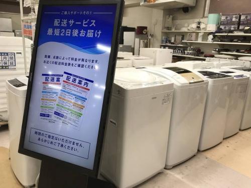 洗濯機の町田家電