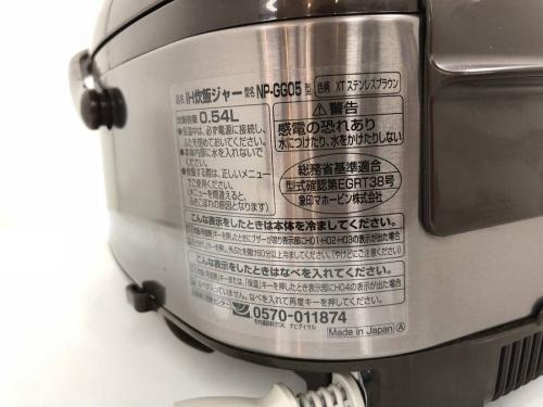 炊飯器の町田生活家電