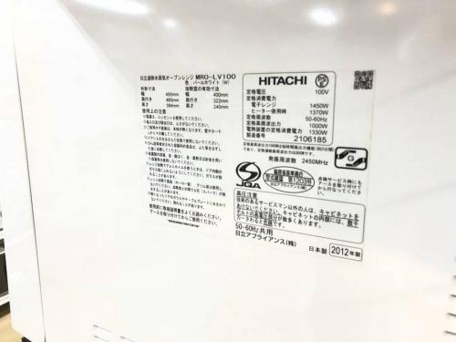 HITACHIの町田家電