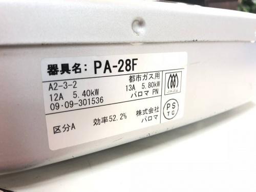 Palomaの中古家電 町田