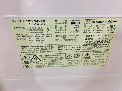 中古家電 町田