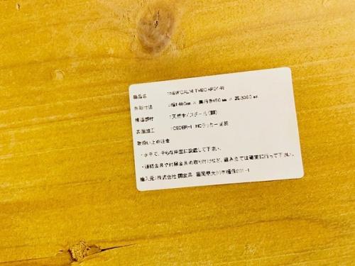 テレビボードの中古家具 町田