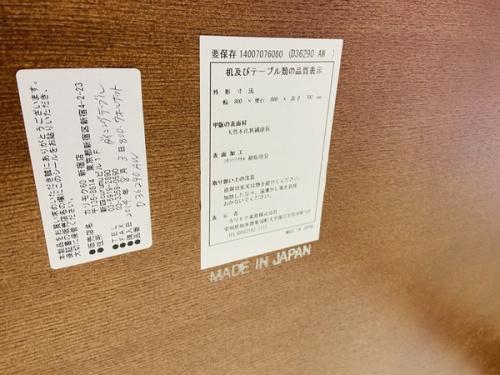 玉川学園 成瀬  相模大野 古淵  デザイナーズ家具 買取の町田家具