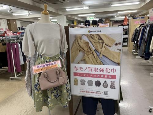 春物衣類のレディースファッション メンズファッション 買取