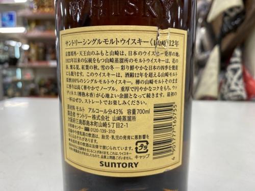 お酒 買取 ブランデー ウイスキー レミーマルタン 響 山崎 ヘネシー カミュ