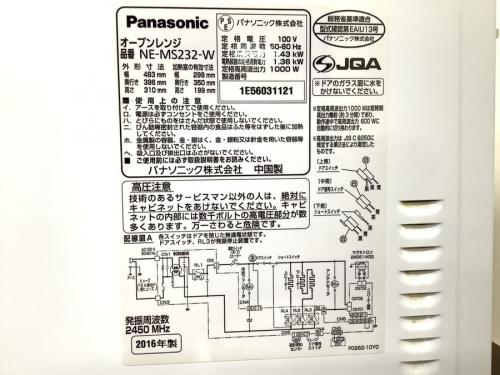 パナソニック Panasonic 家電 中古の町田 相模原 相模大野 古淵 座間 中古家電 買取