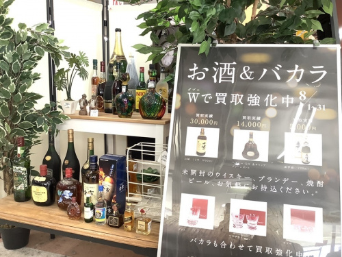 洋食器 グラス バカラ baccarat 中古 買取のウイスキー ブランデー 買取