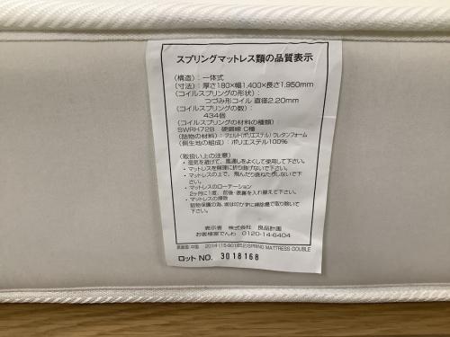 町田 座間 南町田 玉川学園 成瀬 相模大野 古淵 無印良品 買取