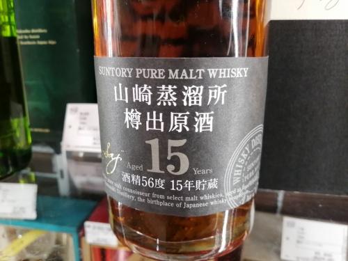 ウィスキー ブランデー 買取の山崎