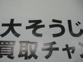 トレファク千葉みつわ台店ブログ