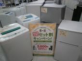 セールの冷蔵庫