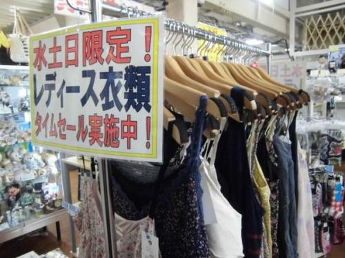 レディースファッションの衣類セール