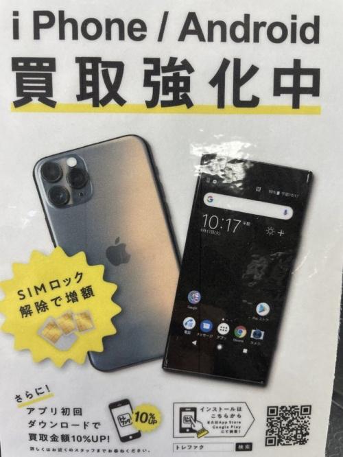 iPhone スマートフォンの他社よりも高く