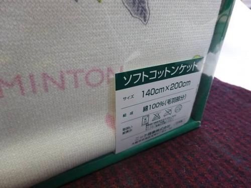 MINTONの毛布