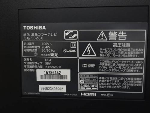 草加家電の4Kテレビ