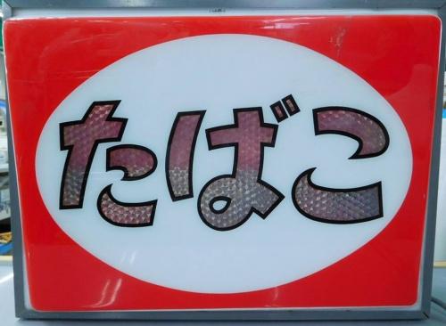 昭和レトロのレトロ雑貨