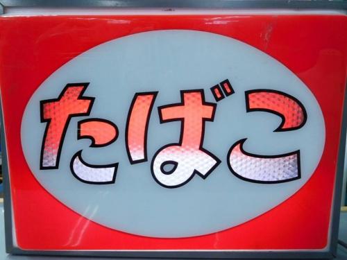 レトロ雑貨の看板