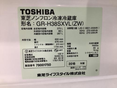 埼玉 家電