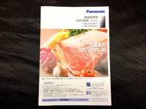 冷蔵庫 未使用品のPanasonic パナソニック