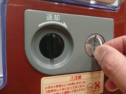 置物の自動販売機