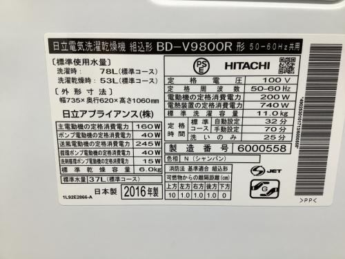 HITACHIのBD-V9800R