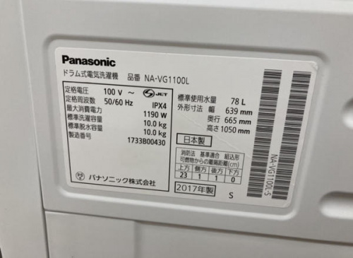 Panasonicの流山店